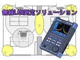 無線LAN測定ソリューション(アプリケーション資料)