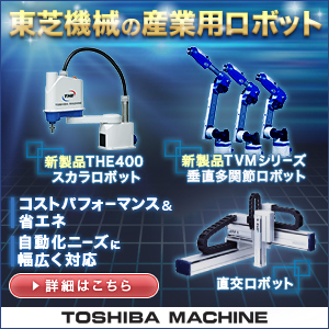 0115_toshiba-machine_2.jpg