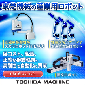 0121_toshiba-machine.jpg