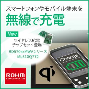 スマートフォンやモバイル端末を無線で充電 ワイヤレス給電チップセット登場