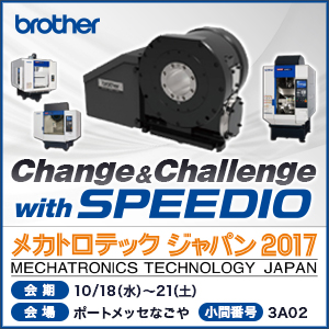 Change&Challenge with SPEEDIO メカトロテックジャパン2017