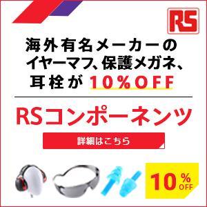 海外有名メーカーのイヤーマフ、保護メガネ、耳栓が10%OFF