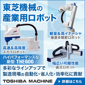 1216_toshiba-machine_2.jpg