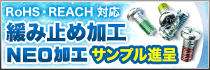 RoHS・REACH対応緩み止め加工。5色展開。サンプル進呈