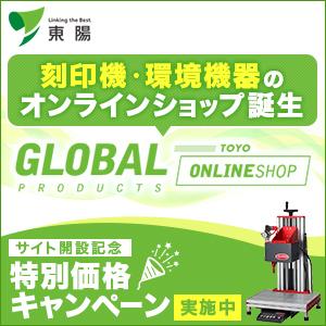 刻印機・環境機器のオンラインショップ誕生 GLOBAL PRODUCTS ONLINE SHOP 特別価格キャンペーン
