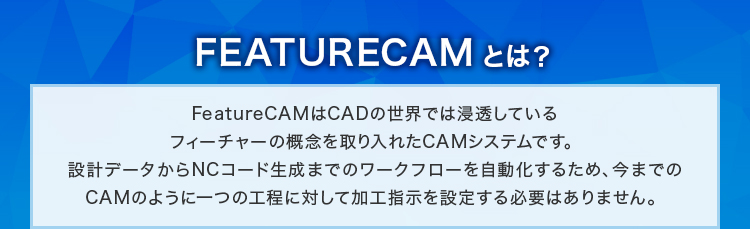 FEATURECAMとは?