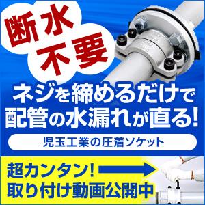 断水不要!ネジを締めるだけで配管の水漏れが直る!児玉工業の圧着ソケット