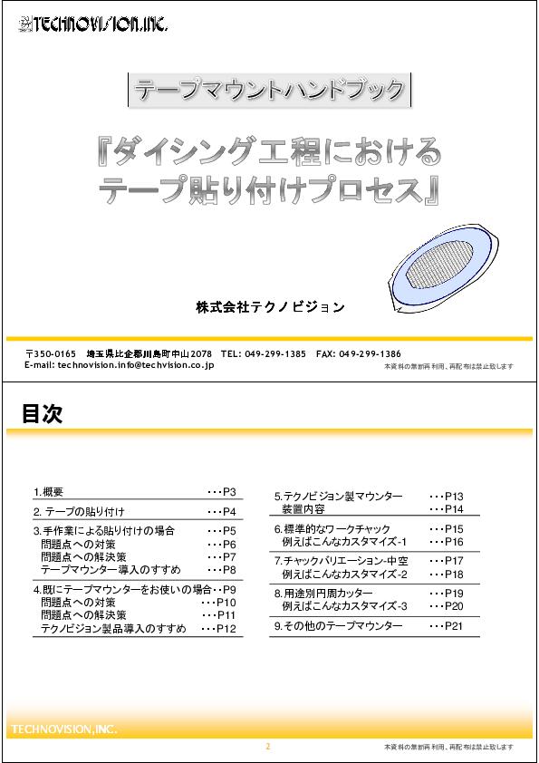 精密/微細加工の事例・技術資料...