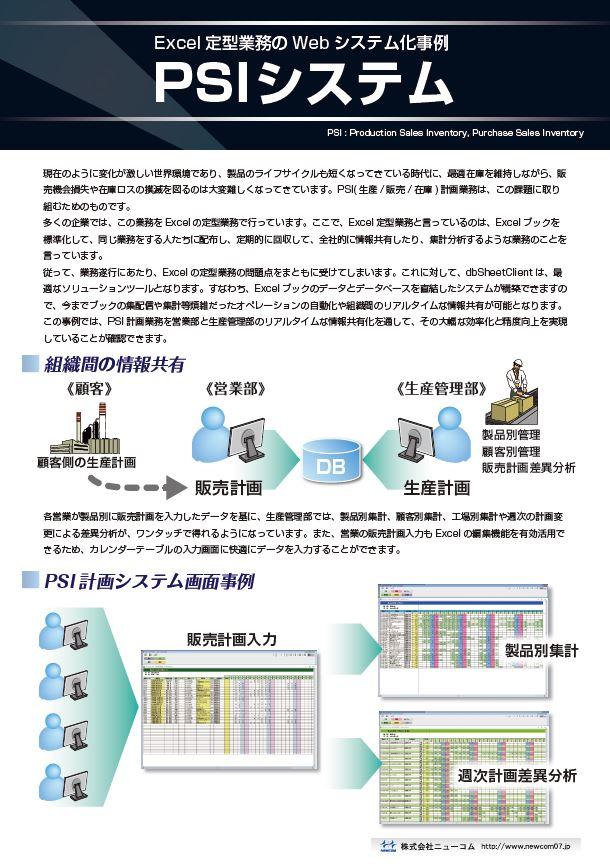psi計画におけるexcel業務のweb化 ー dbsheetclient ディービーシート