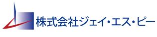 株式会社ジェイ・エス・ピー