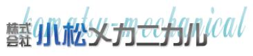 小松メカニカル