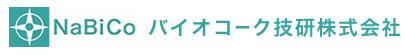 バイオコーク技研