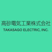 高砂電気工業