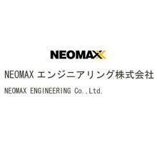NEOMAXエンジニアリング