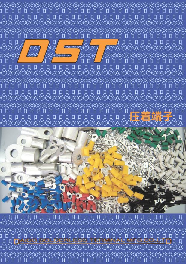 【無料プレゼント】『DST 圧着端子総合カタログ』