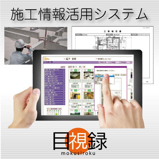 【目視録】 スマホで現場管理!施工・工事写真付報告書作成も簡単!