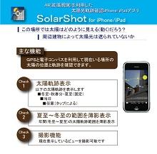 日影・太陽軌跡確認アプリSolarSHOT AR(拡張現実)利用