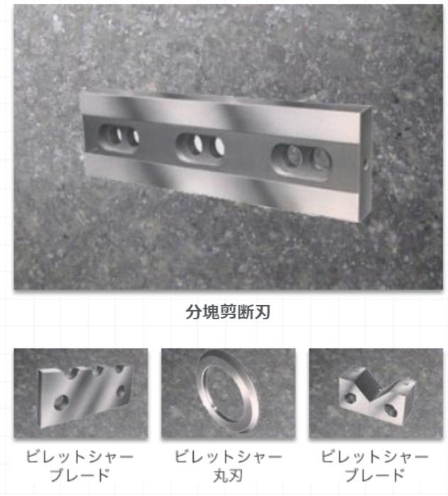 抜群の切れ味と耐摩耗性!『金属せん断刃物 製造サービス』