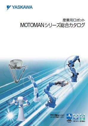 安川電機 産業用ロボットMOTOMANシリーズ総合カタログ