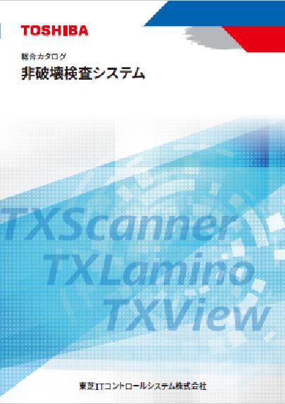 【カタログ】X線非破壊検査システム 総合カタログ