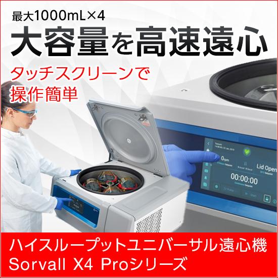 ハイスループットユニバーサル遠心機 Sorvall X4 Pro