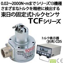 固定式トルクセンサー TCF