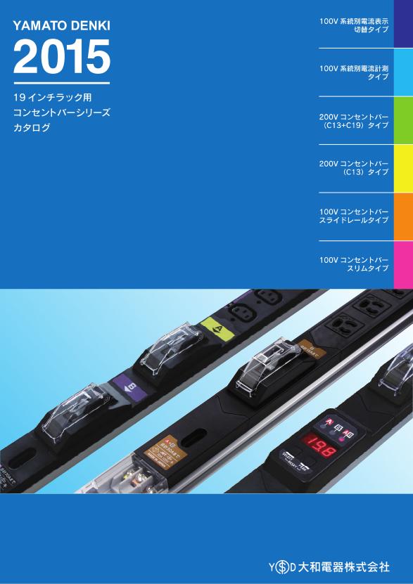 19インチラック用コンセントバーシリーズ 総合カタログ