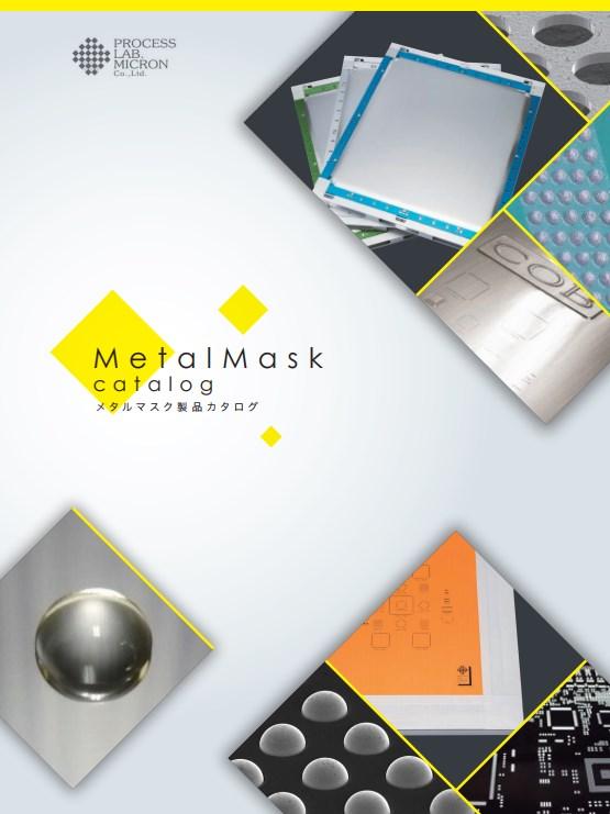メタルマスク製品カタログ