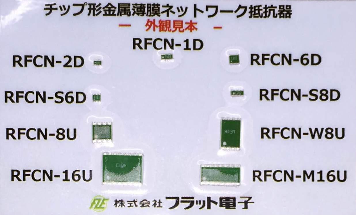 『チップ形金属薄膜ネットワーク抵抗器/角形金属薄膜チップ抵抗器』
