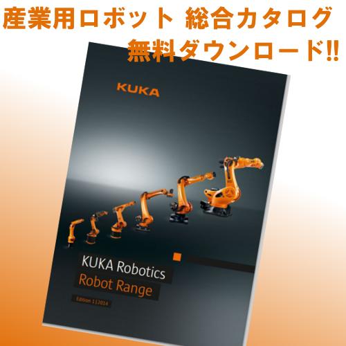産業用ロボット 総合カタログ(KUKAロボティクスジャパン)