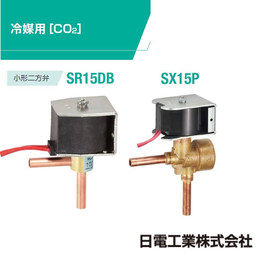 冷凍、冷蔵設備向けCO2冷媒対応電磁弁のご紹介!