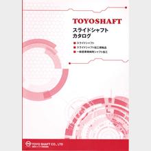 東洋シャフト株式会社 スライドシャフト総合カタログ