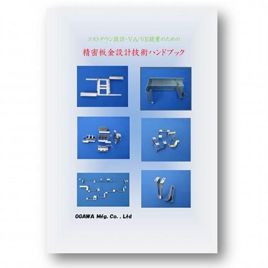 精密板金設計技術ハンドブック【コストダウン設計・VA/VE提案】