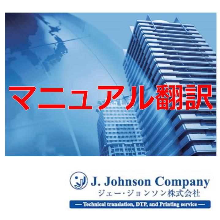 【技術翻訳】マニュアル翻訳(英語、その他の言語)