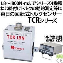 回転式トルクセンサー TCR