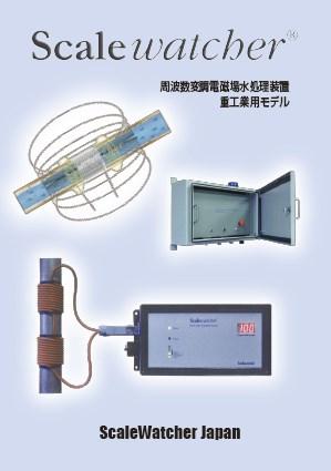 水処理装置 薬を使わない水処理装置スケールウォッチャーの導入事例