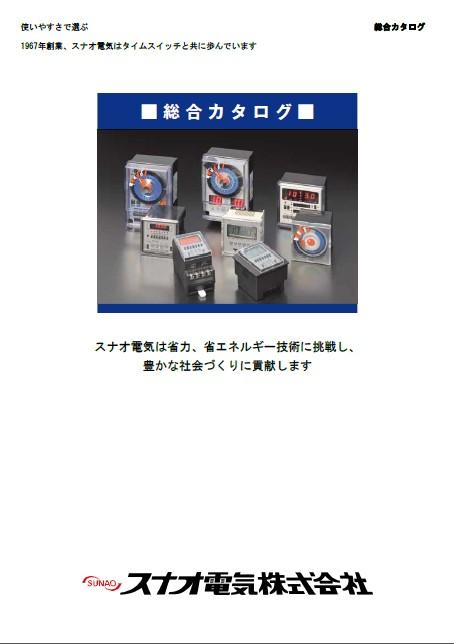 タイマー 総合カタログ 【※無料進呈中!】