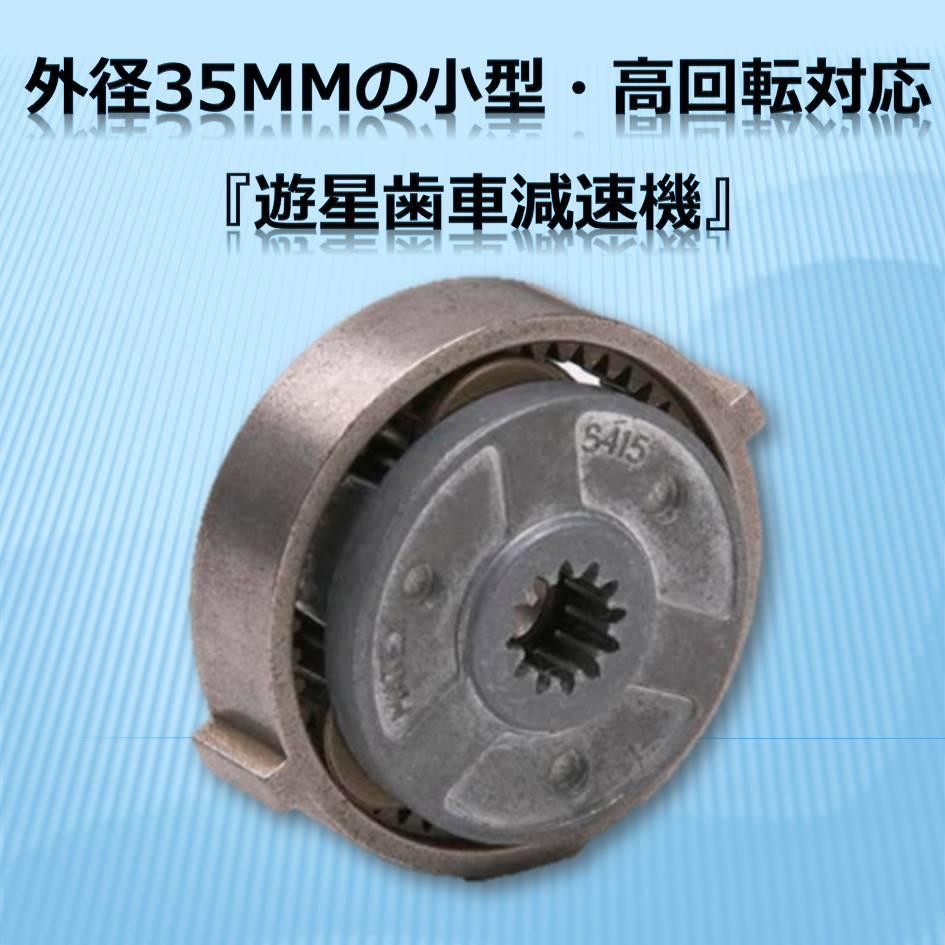 外径35mmの小型・高回転対応の『遊星歯車減速機』