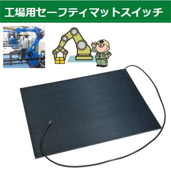 工場用マットスイッチ 工場の危険エリアの立ち入り防止に!