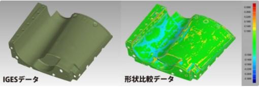 【アーム型ポータブル3次元測定器・測定事例】色による形状評価