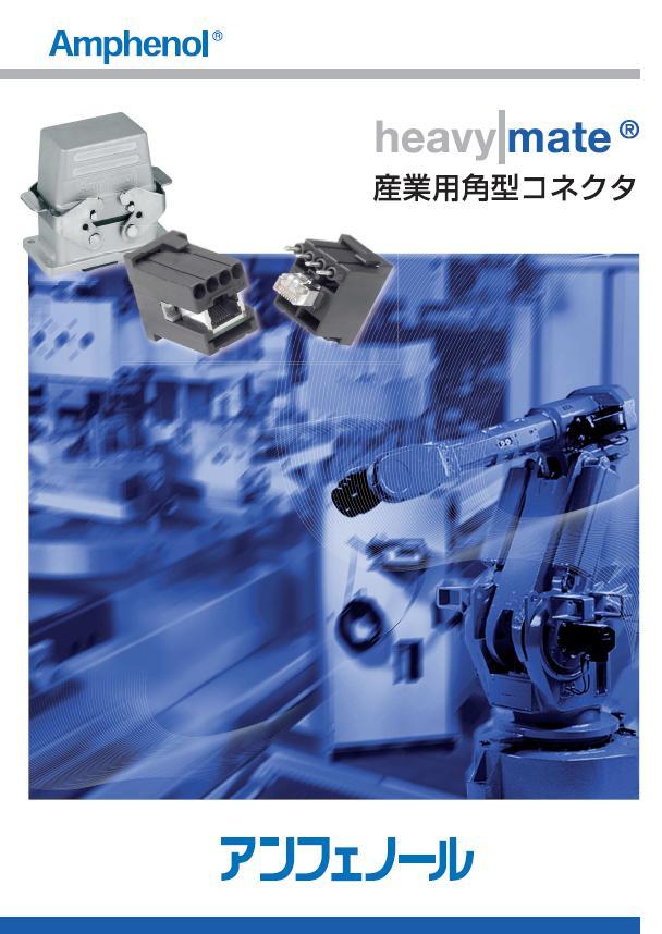 heavy|mate 産業用角型コネクタ 総合カタログ