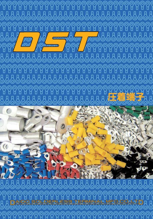 DST『圧着端子・接続子』総合カタログ