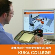 産業用ロボット特別安全教育のご案内「KUKA COLLEGE」