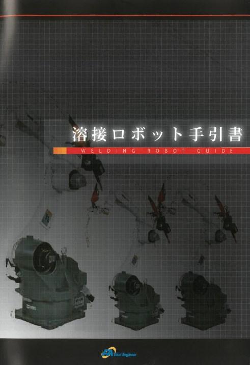 【ハンドブック無料進呈中!】『溶接ロボット手引き書』