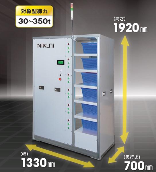 射出成形専用ストックシステム『タワーストッカ TS1300』