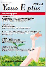 Yano E plus 2019年4月 ロボット駆動システム