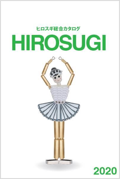 2020年最新版『ヒロスギ総合カタログ』無料進呈中!