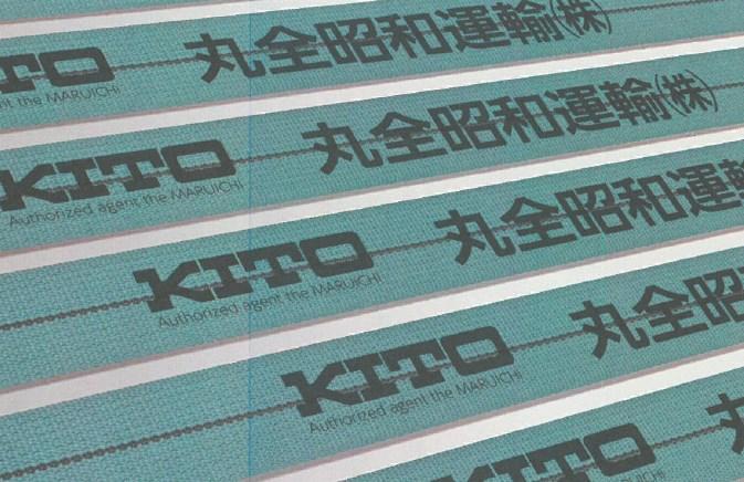 キトー製ラッシングベルト ネーム印刷サービス