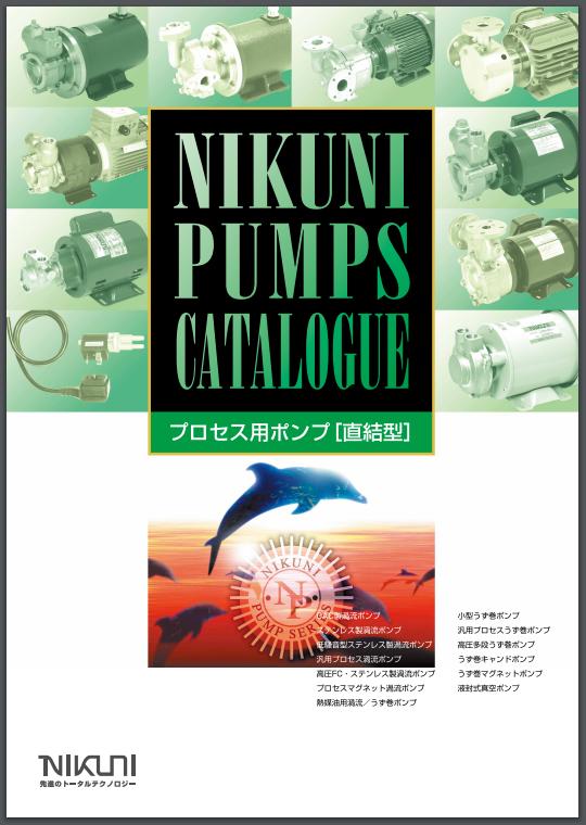 株式会社ニクニ プロセス用ポンプ(直結型)総合カタログ