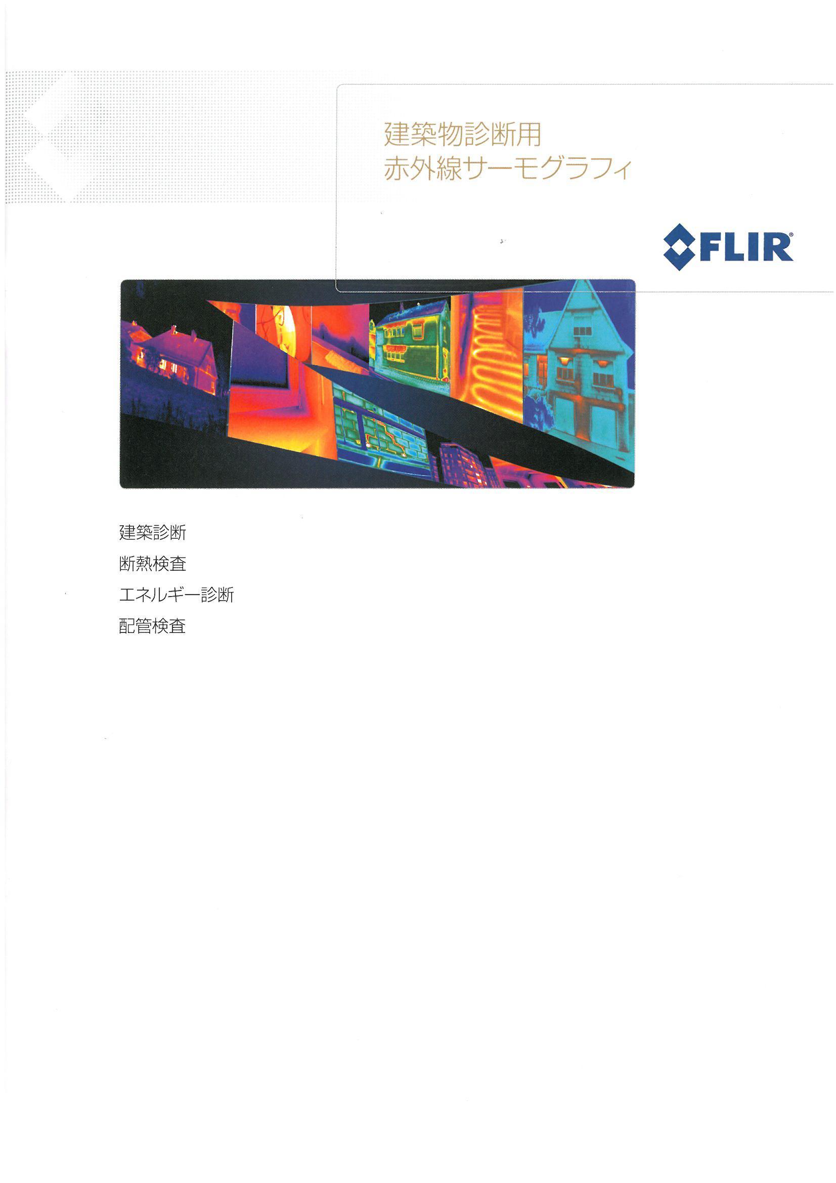 建築物診断用 赤外線サーモグラフィ 総合カタログ